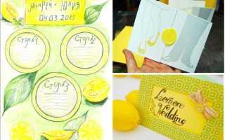 Лимонная свадьба — идеи оформления (фото)