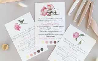 Как правильно заполнить приглашение на свадьбу