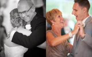 Танец мамы на свадьбе — советы по подготовке