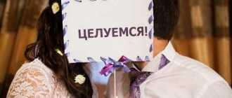 Сценарий свадьбы в узком кругу, на заметку молодожёнам