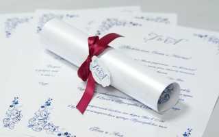 Советы, как сделать пригласительные на свадьбу в виде свитков