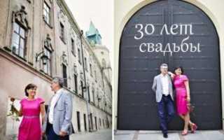 30 лет какая свадьба – Жемчужная годовщина свадьбы: история и традиции