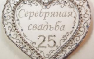 Сценарий с конкурсами на серебряную свадьбу