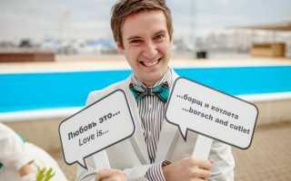 Свадьба в стиле «love is»: интересные идеи оформления торжества