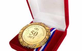 50 лет Золотая годовщина свадьбы, какая