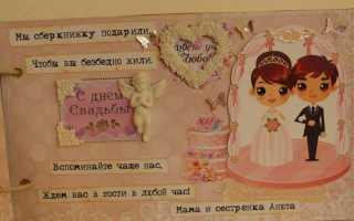 Идеи подарков на свадьбу брату от сестры