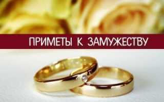 Приметы для незамужних девушек: что нужно сделать, чтобы сыграть свадьбу