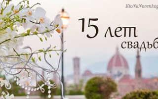 15 лет какая свадьба Хрустальная годовщина: история и традиции